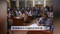 时事大家谈:新闻媒体在中国的生存环境