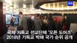 """""""북한, 17년 연속 최악 기독교 박해 국가"""""""