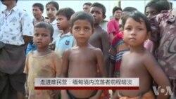走进难民营:缅甸境内流离失所者前程暗淡