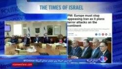 نگاهی به مطبوعات: انتقاد اسرائیل از موضع اروپا در برابر ایران
