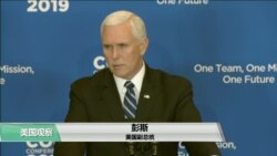 VOA连线(莫雨):彭斯:中国无视国际规范,美国不再视而不见