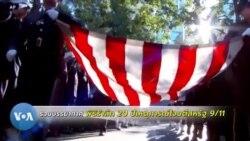 รวมบรรยากาศ พิธีรำลึกวันครบรอบ 20 ปี เหตุการณ์วันที่ 11 กันยายน