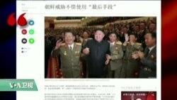 """媒体观察:朝鲜新威胁,不惜用""""最后手段""""压美"""