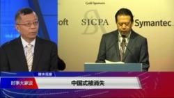 媒体观察(海涛):中国式被消失
