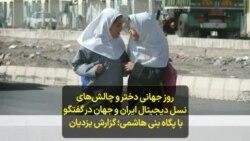 روز جهانی دختر و چالشهای نسل دیجیتال ایران و جهان در گفتگو با پگاه بنی هاشمی؛ گزارش پیام یزدیان