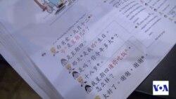 New York's First Responders Learning Mandarin