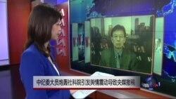 VOA连线:中纪委大员炮轰社科院引发舆情震动导致央媒撤稿
