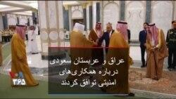 عراق و عربستان سعودی درباره همکاریهای امنیتی توافق کردند
