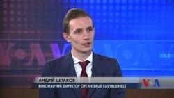 Що робиться для спрощення бізнесу в Україні - інтерв'ю з експертом Андрієм Шпаковим. Відео