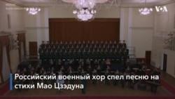 Российский военный хор поздравил китайских коммунистов