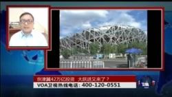 时事大家谈:京津冀42万亿投资,大跃进又来了?