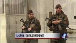 比利时加强对首相的安保措施