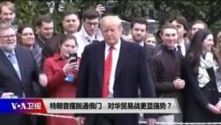 焦点对话:特朗普摆脱通俄门,对华贸易战更显强势?