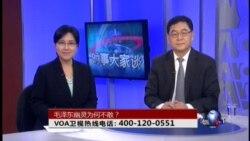 VOA卫视(2015年4月27日 第二小时节目)