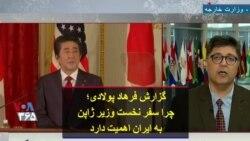 گزارش فرهاد پولادی؛ چرا سفر نخست وزیر ژاپن به ایران اهمیت دارد