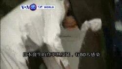 VOA國際60秒(粵語): 2014年09月04日