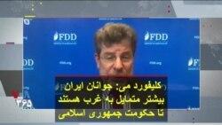 کلیفورد می: جوانان ایران بیشتر متمایل به غرب هستند تا حکومت جمهوری اسلامی