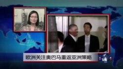 VOA连线:欧洲关注奥巴马重返亚洲策略