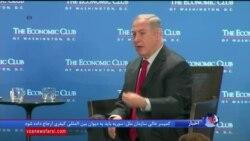 پیشنهاد دوباره نتانیاهو به پرزیدنت ترامپ؛ برجام اصلاح نشد، از آن خارج شوید