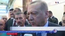 اردوغان: هر زمان لازم باشد کنترل شهر عفرین را به دست ساکنان آن می سپاریم