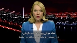 View From Washington: Death of Qassem Soleimani