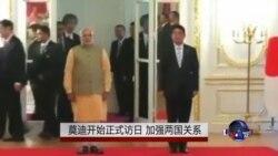 莫迪开始正式访日,加强两国关系