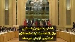 فشار بر جمهوری اسلامی برای ادامه مذاکرات هستهای؛ گیتا آرین گزارش میدهد