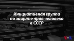Инициативная группа по защите прав человека в СССР