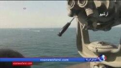 آمریکا: رفتار نیروی دریایی ایران در خلیج فارس در هفت ماه اخیر بهتر شده است