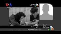 گفتگو با بیمار مبتلا به اچ آی وی مثبت در داخل ایران
