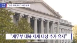 """[VOA 뉴스] """"기존 제재 유효""""… 비건 방중"""