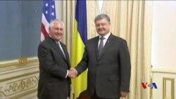 蒂勒森:美國要求俄羅斯減少東烏克蘭暴力