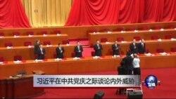 习近平中共党庆之际警告内外威胁