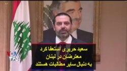 سعید حریری استعفا کرد؛ معترضان در لبنان به دنبال سایر مطالبات هستند