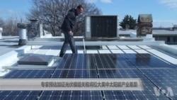 专家:加征进口光伏模组关税将拉大美中太阳能产业差距