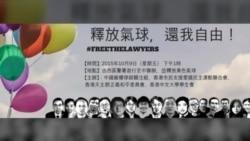 VOA连线:709抓捕律师满三月,人权团体呼吁北京放人