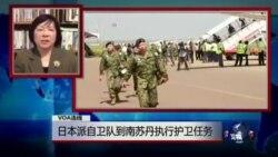 VOA连线: 日本派遣陆上自卫队到南苏丹执行护卫任务
