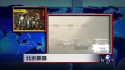 VOA连线:北京雾霾和四中全会前瞻