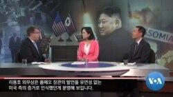 [워싱턴 톡] 북한 '시간끌기'와 '지소미아' 파기…북한 '여행 금지' 재연장