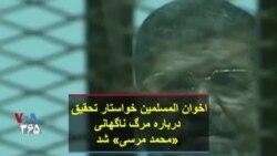 اخوان المسلمین خواستار تحقیق درباره مرگ ناگهانی «محمد مرسی» شد