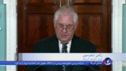 وزیر خارجه آمریکا در هشدار به ایران چه گفت