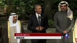 奥巴马承诺海湾国家共抗伊朗威胁