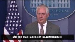 Рекс Тиллерсон: мы надеемся на дипломатию