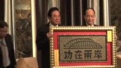 陈云林访台:只有同胞兄弟才会互相帮助