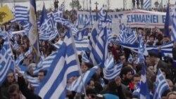 """2018-1-22 美國之音視頻新聞: 數萬希臘人集會宣稱""""馬其頓省""""絕不改名"""