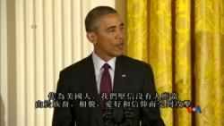 2015-06-23 美國之音視頻新聞:白宮舉辦齋月餐會 奧巴馬譴責宗教偏見
