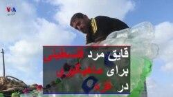 قایقی با بطریهای خالی؛ مرد فلسطینی برای ماهیگیری در غزه آن را ساخت