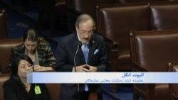 """جزئیات تصویب """"قانون منع پرداختهای آتی نقد به ایران"""" در مجلس نمایندگان آمریکا"""