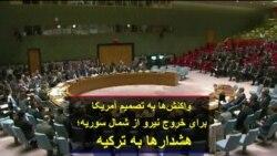 واکنشها به تصمیم آمریکا برای خروج نیرو از شمال سوریه؛ هشدارها به ترکیه