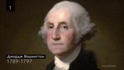 Президенты США 1789 - 2016